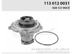 德國品牌 MEYLE水泵 汽車水泵 113 012 0031高品質放心之選