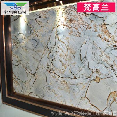 梵高蘭天然大理石背景墻 杭州別墅排屋奢石板材 進口天然大理石