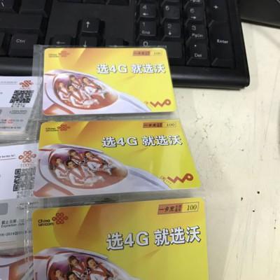 电话充值卡代理加盟 中国移动电话充值卡批发