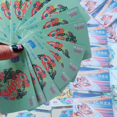 中国石油加油充值卡批发 微商话费充值卡代理商