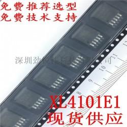 XL4101E1降壓恒壓型車載充電芯片