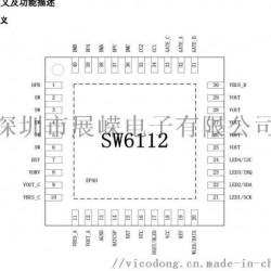 SW6112移動電源快充芯片 雙向快充多協議快充