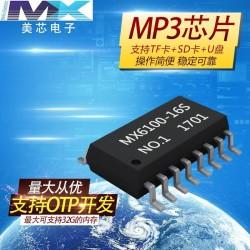 MX6100-16S MP3解碼芯片IC MP3芯片F卡U盤 MP3解碼方案 語音芯片