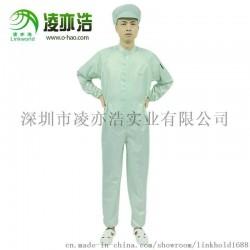 防靜電服定制廠家凌亦浩供應連體防靜電服