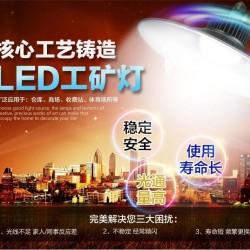 宏创高亮度led工矿灯 专业led灯