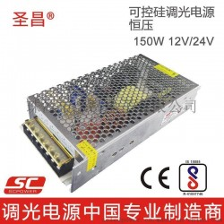 圣昌150W网孔恒压可控硅LED调光驱动电源 12V 24V灯条灯带LED调光电源