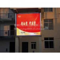 芜湖室外p10彩屏安装价格/繁昌户外p10全彩led屏报价公司