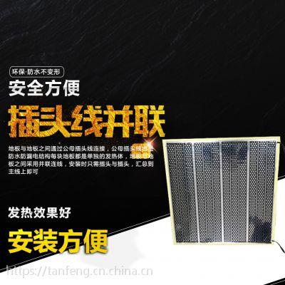 碳豐非標定制各類型石墨烯電熱膜、電熱板石墨烯發熱智能電地暖