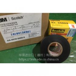 3M77# 防火抗電弧膠帶絕緣電工膠帶 防火隔熱阻燃膠帶 批發