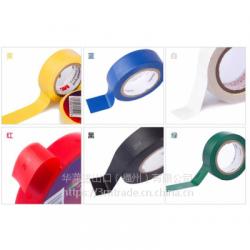3M絕緣膠布1600#通用型PVC電氣絕緣膠帶無鉛電工膠帶 大量批發