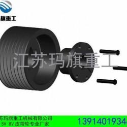 溫州8V315 瑪旗重工 標準件V型皮帶輪