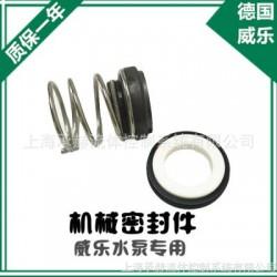 威樂水泵維修配件機械密封件MVI206彈簧式機械密封標準件現貨