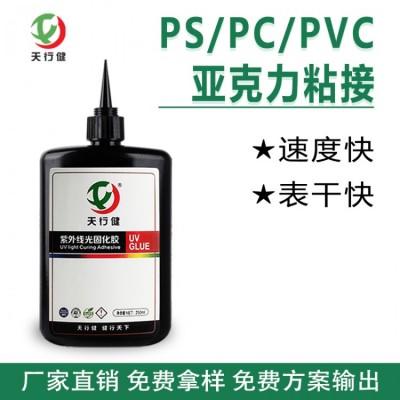 塑料PS/PC/PVC粘接亚克力UV无影胶 有机玻璃UV胶
