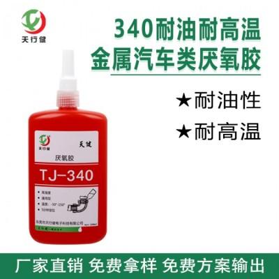 340耐油耐高温金属汽车类厌氧胶 防螺纹松动机械锁固密封剂