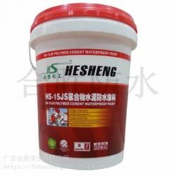 想加盟代理JS聚合物水泥防水涂料吗