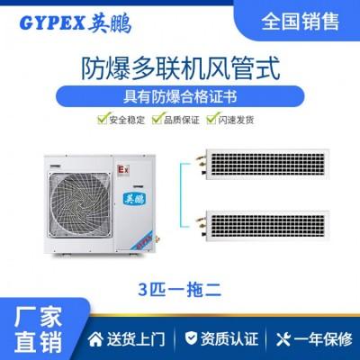 廣西化工廠防爆空調-風管式-多聯機