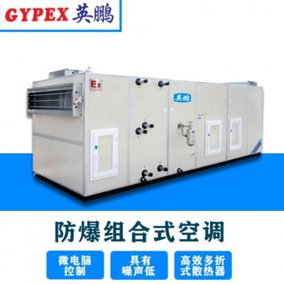 云南化工廠防爆空調-組合式