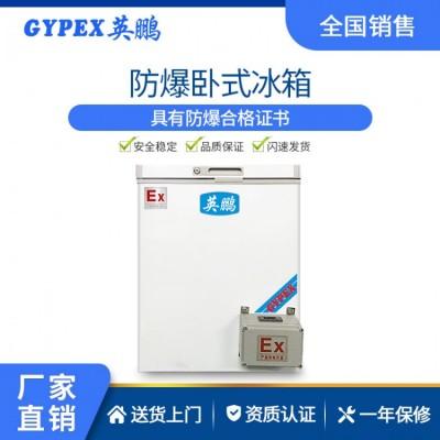 杭州石油廠防爆冰箱-臥式單門 100L