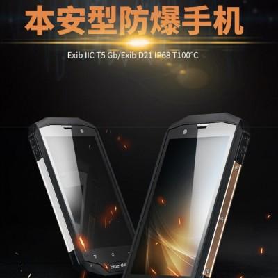 东营淄博防爆手机蓝讯L5Q