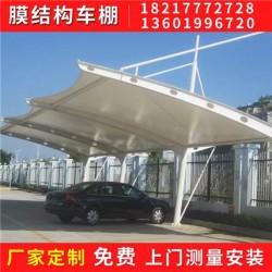 企恒膜结构T字型膜结构汽车停车棚价格 电动自行车停车棚自行车车棚