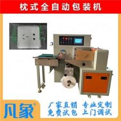 多功能包装机 伺服包装机 全自动包装机 枕式包装机 插座面板包装机 厂家直销