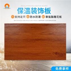 松木纹墙面金属雕花板 新型内外墙保温装饰一体板 别墅聚氨酯隔热护墙板